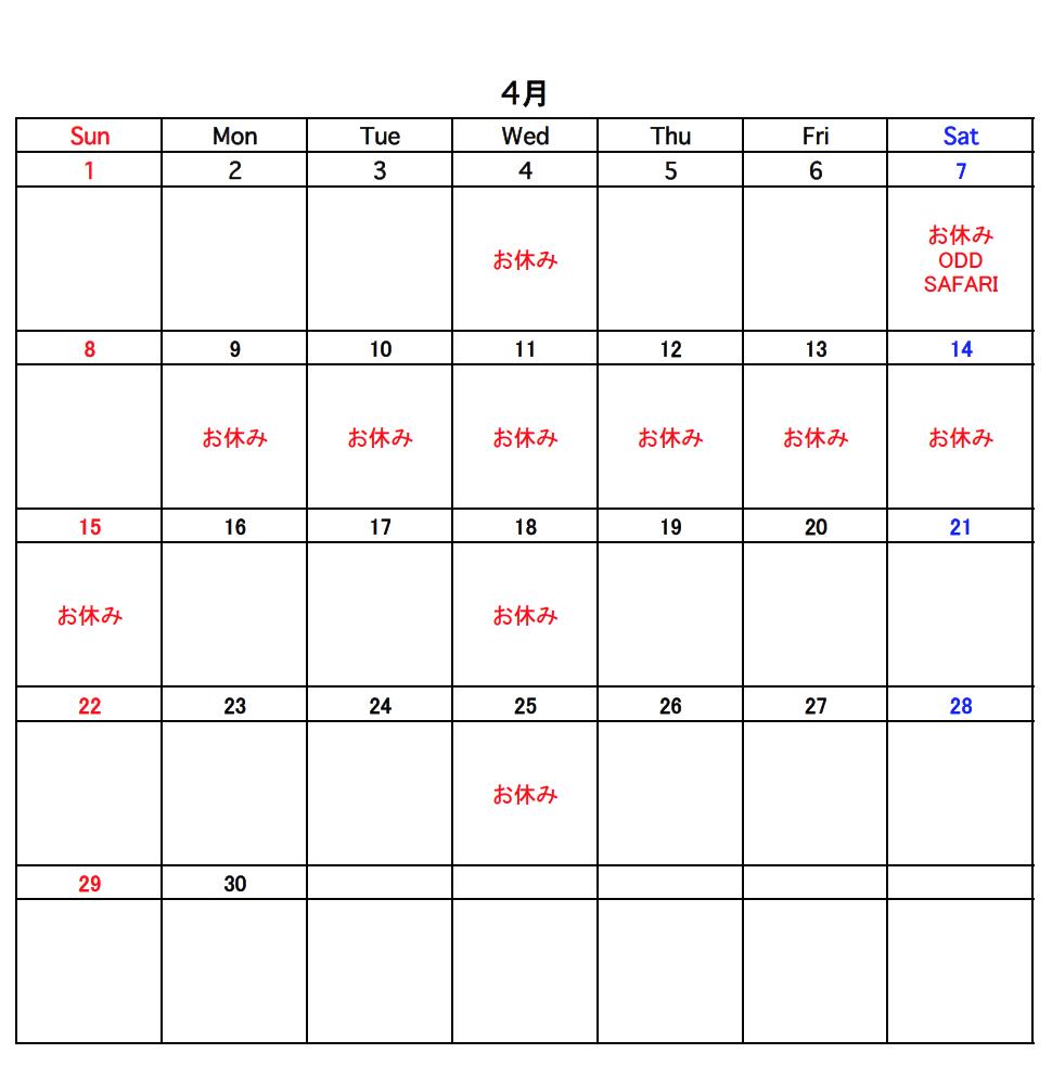 4月営業予定.png